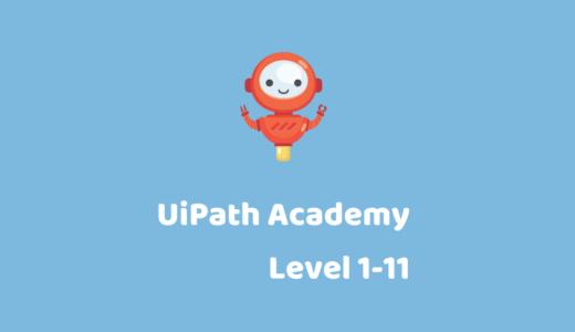 UiPathアカデミー Level1の問題と解説(レッスン11 メールの自動化)