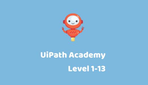UiPathアカデミー Level1の問題と解説(レッスン13 プロジェクト構成)