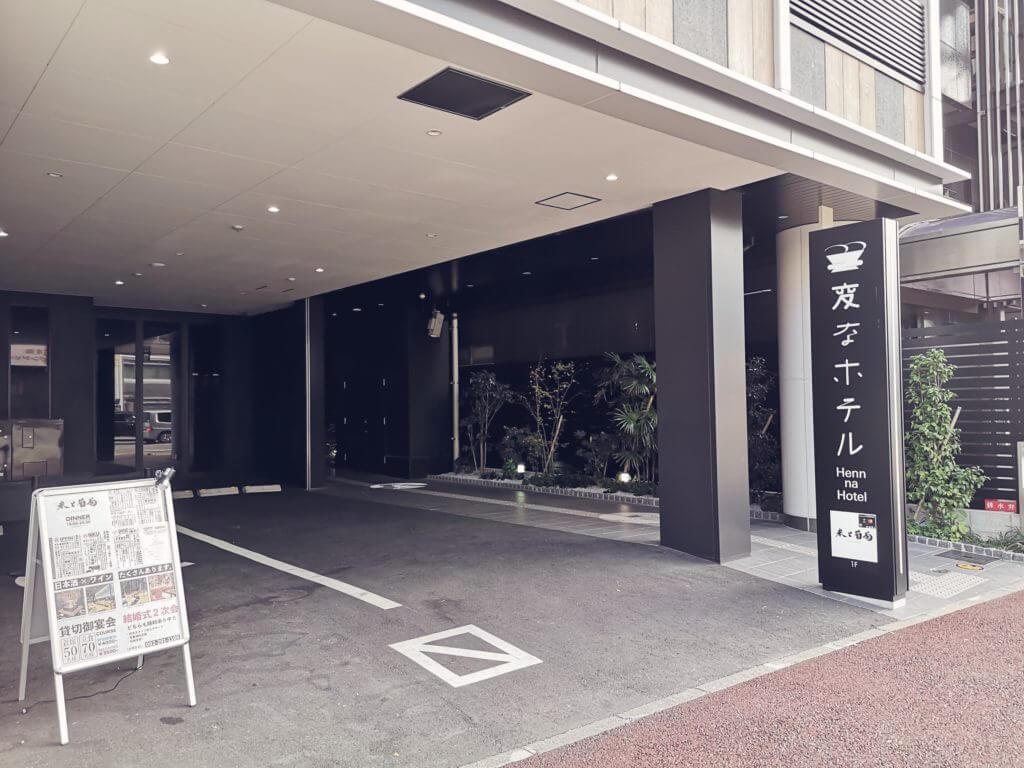 変なホテル博多の駐車場