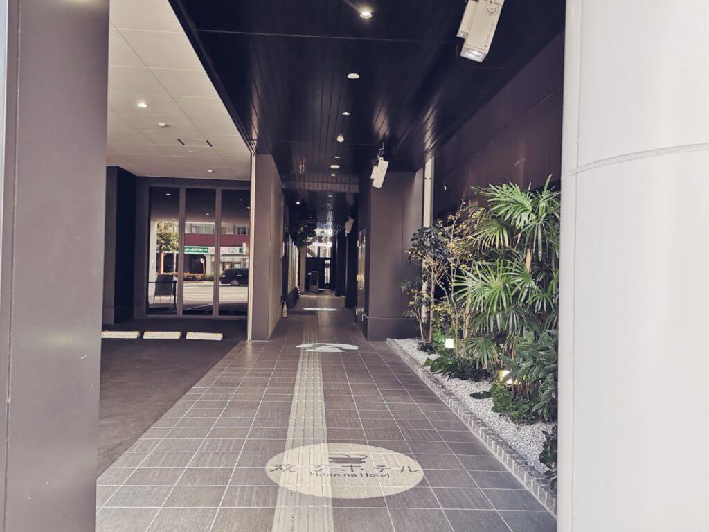 変なホテル博多のエントランスに続く道
