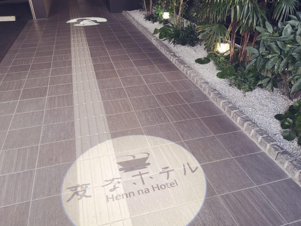 変なホテル博多の案内表示