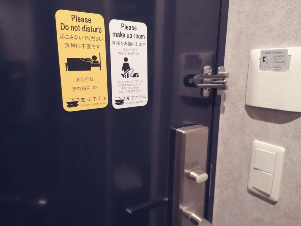 変なホテル博多のドア施錠