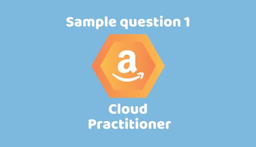 AWS クラウドプラクティショナー試験のサンプル問題 – 解答と解説1