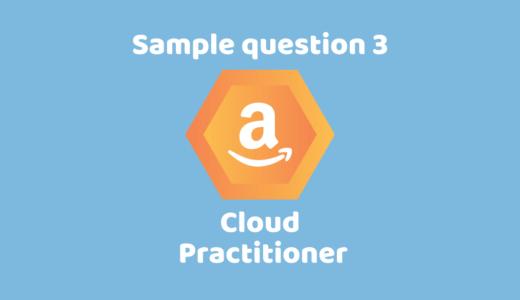 AWS クラウドプラクティショナー試験のサンプル問題 – 解答と解説3