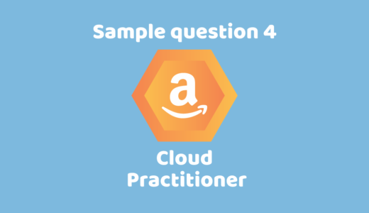 AWS クラウドプラクティショナー試験のサンプル問題 – 解答と解説4