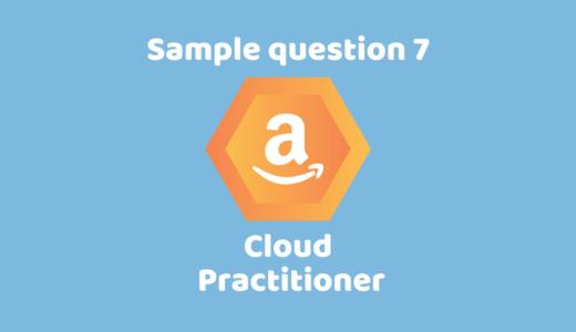 AWS クラウドプラクティショナー試験のサンプル問題 – 解答と解説7