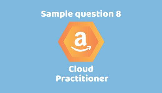 AWS クラウドプラクティショナー試験のサンプル問題 – 解答と解説8