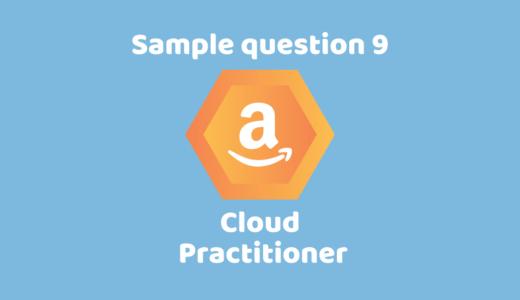 AWS クラウドプラクティショナー試験のサンプル問題 – 解答と解説9