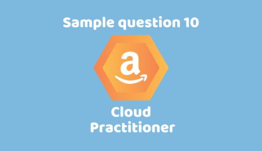 AWS クラウドプラクティショナー試験のサンプル問題 – 解答と解説10