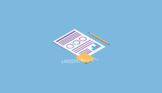 Excelのエラー表示を空白などの好きな表示に変更できるIFERROR関数