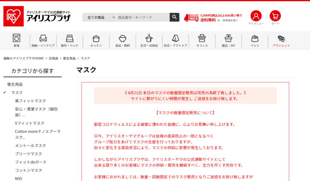 アイリスオーヤマのマスク販売サイト