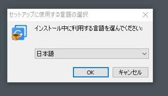 AOMEI Backupperをインストールする際の言語設定