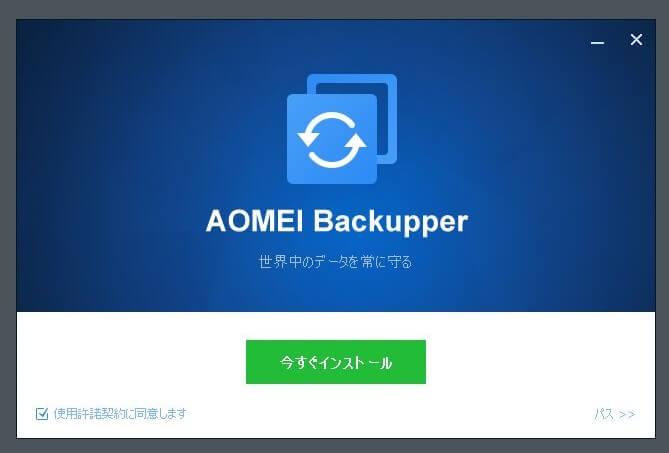 AOMEI Backupperをインストールする際のインストール開始画面