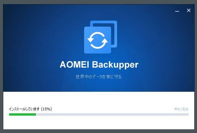 AOMEI Backupperをインストールする際のインストール画面