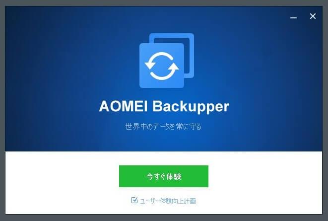 AOMEI Backupperの初回起動画面
