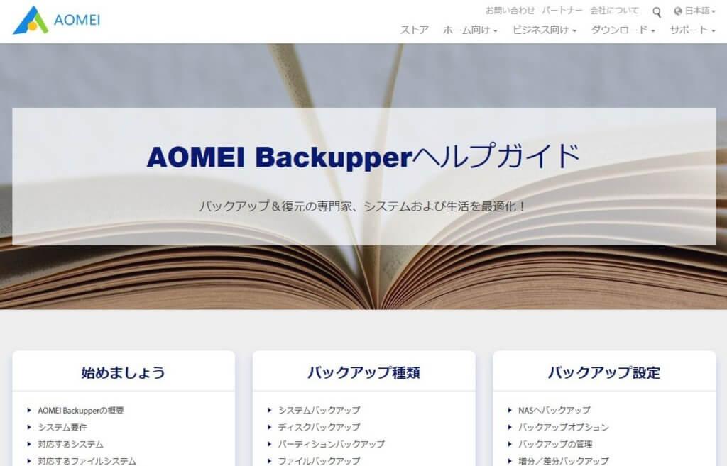 AOMEI Backupperのヘルプガイド