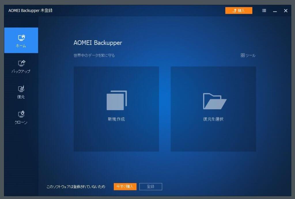AOMEI Backupperのライセンス認証