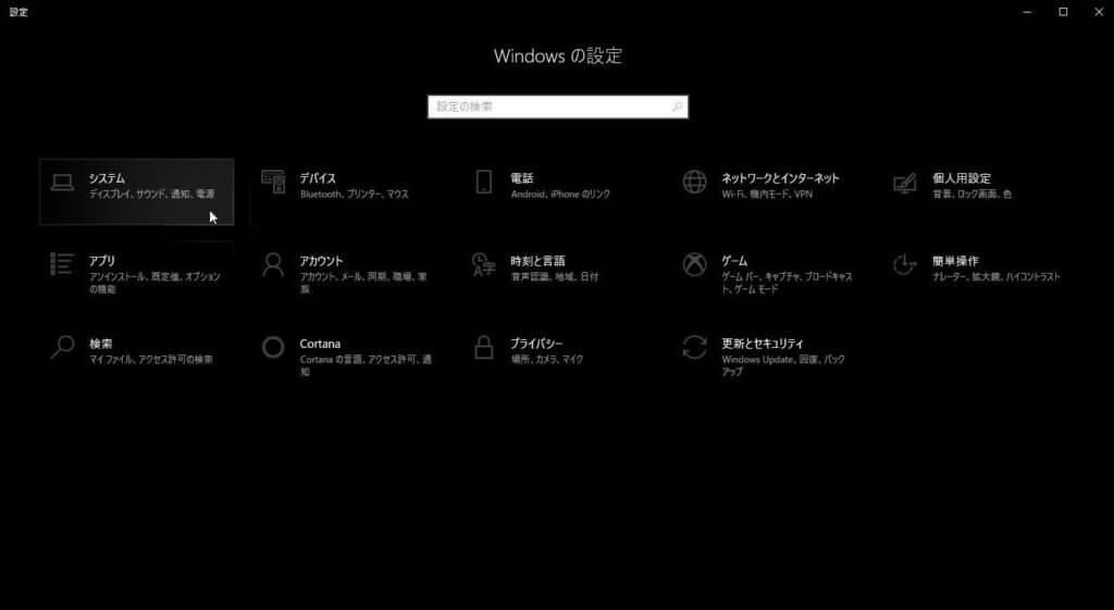 Windows10のシステムメニューを表示する