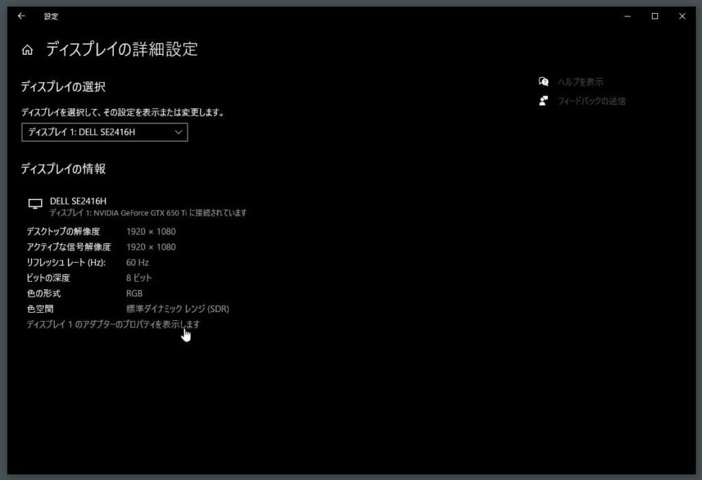 Windows10のディスプレイ1の詳細設定を表示しますをクリック