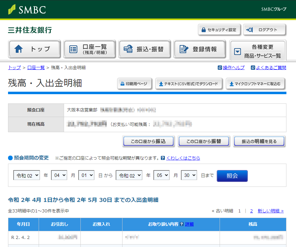 三井住友銀行のWEB通帳で特別定額給付金の口座確認書類を印刷する画面への遷移