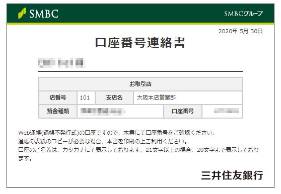 三井住友銀行のWEB通帳で特別定額給付金の口座確認書類