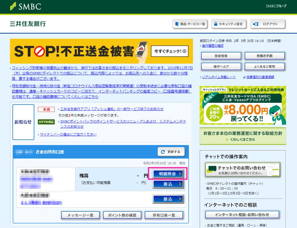 三井住友銀行のオンラインバンキング