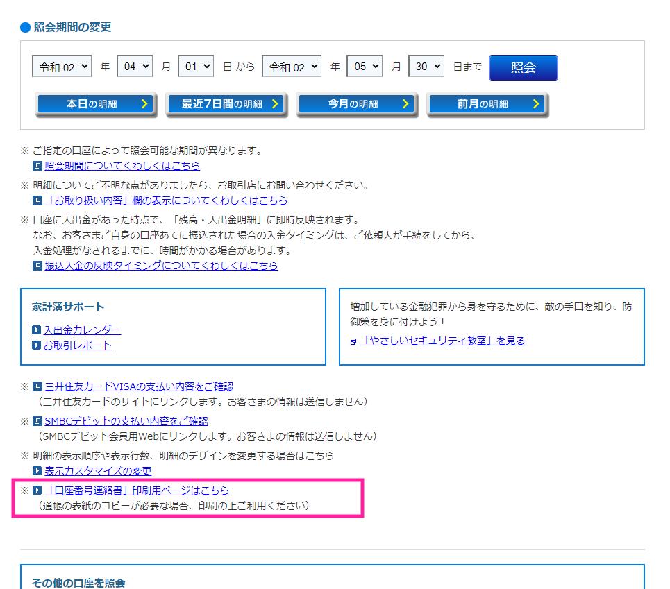 三井住友銀行のWEB通帳で特別定額給付金の口座確認書類を印刷する画面へのリンク