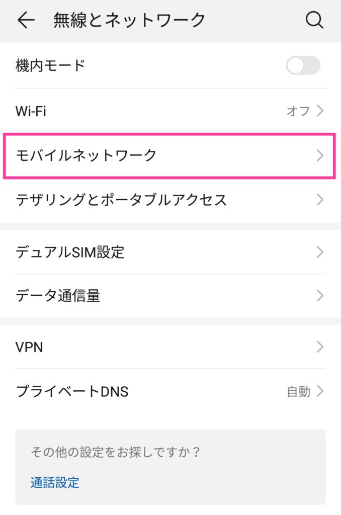 Rakuten UN-LIMITをHUAWEI P20 無印で使うためのモバイルネットワーク設定