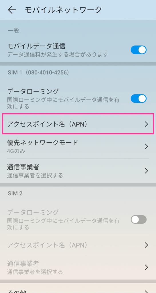 Rakuten UN-LIMITをHUAWEI P20 無印で使うためのアクセスポイント名(APN)設定