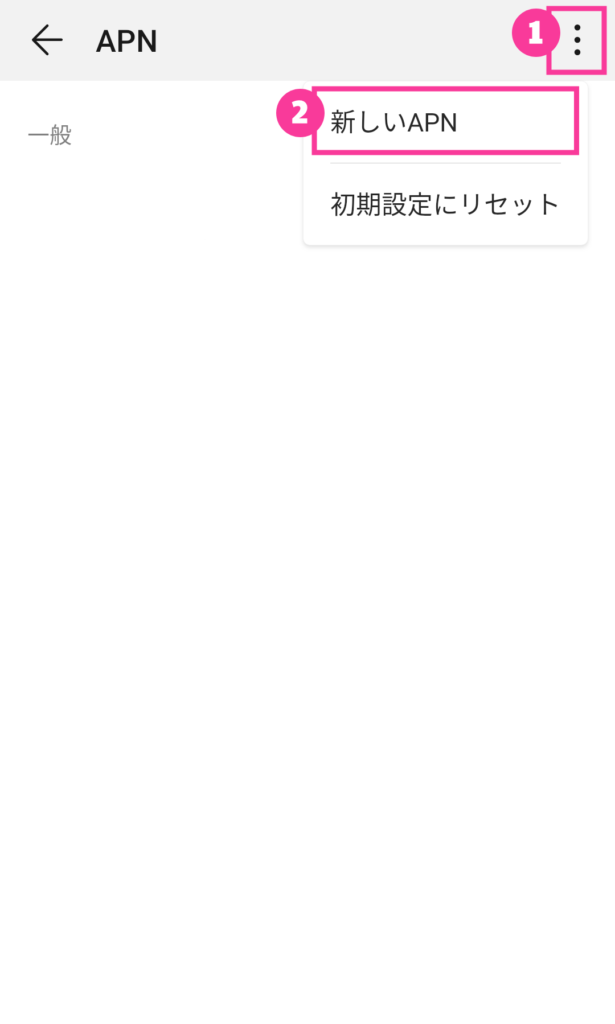 Rakuten UN-LIMITをHUAWEI P20 無印で使うためのAPN設定