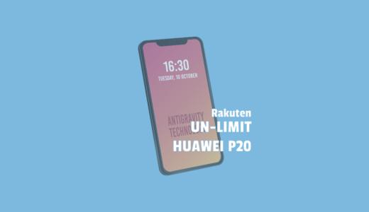 HUAWEI P20 無印でRakuten UN-LIMITを利用する方法