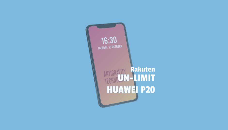 Rakuten UN-LIMITをHUAWEI P20 無印で使う