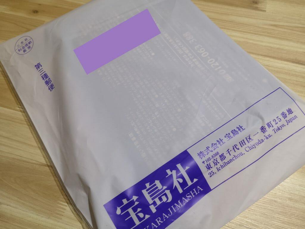 宝島社オンラインストアで購入したMonoMax 2020年6月号