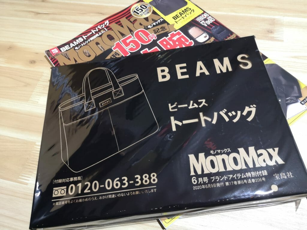 MonoMax 2020年6月号の特別付録