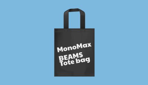 MonoMax 2020年6月号の特別付録「BEAMS トートバッグ」レビュー