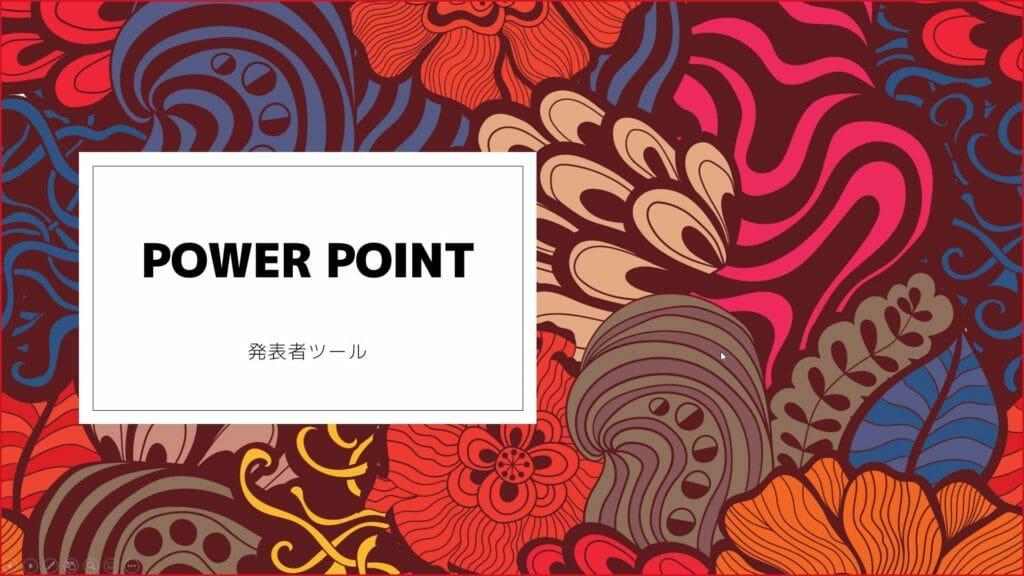 teamsでPowerPointを発表者表示したときに参加者に見える画面