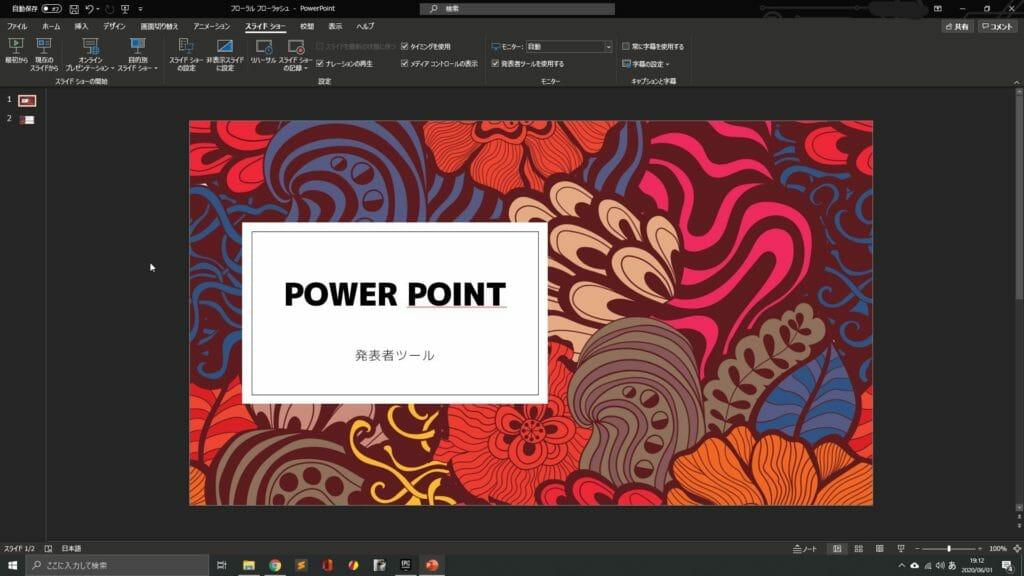 PowerPointを表示