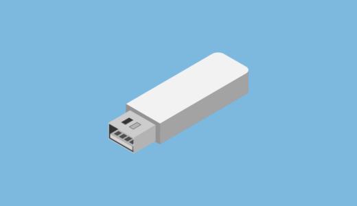 持ち歩きに便利なTranscendの超小型USBメモリJet Flash購入レビュー