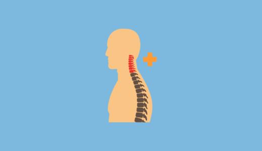頚椎症性神経根症を患って1ヶ月間に経験した症状と治療(闘病記)