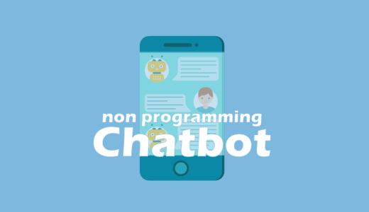 ノンプログラミングでLINEチャットボットを作る方法
