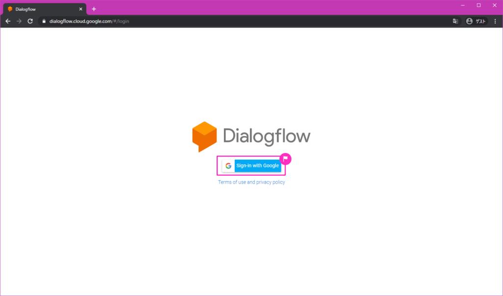 Dialogflowのログイン画面