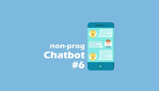 ノーコードでLINEチャットボットを作る方法 #6:Messaging API