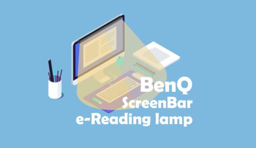 BenQさんの ScreenBar e-Reading lamp を導入しました