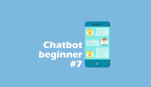 ノーコードでLINEチャットボットを作る方法 #7:Webhookの設定
