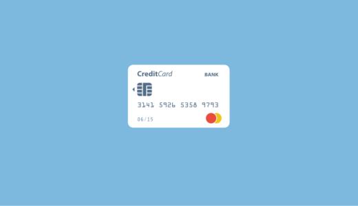 実質0円でAmazonゴールドカードを利用する方法