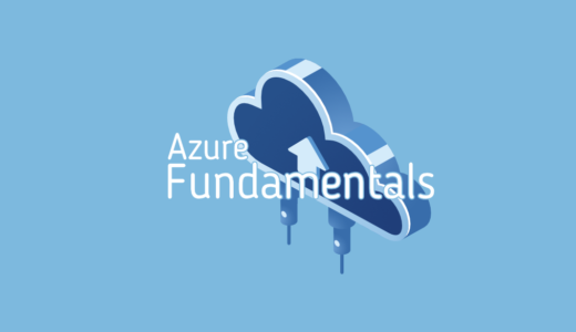 Microsoft Azure Fundamentals(AZ-900)の無料模擬問題集(まとめ)