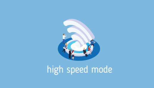 TP-Link RE200の通信速度をUPできるハイスピードモードの設定方法