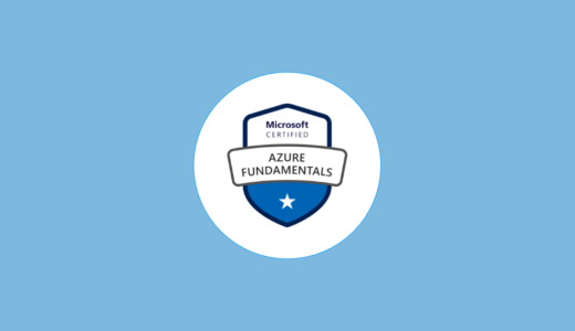 AZ-900 Azure Fundamentalsに最小コストで合格するための学習法