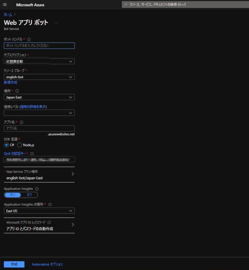 QnA Maker & Azure Bot Serviceで作るチャットボットサービス