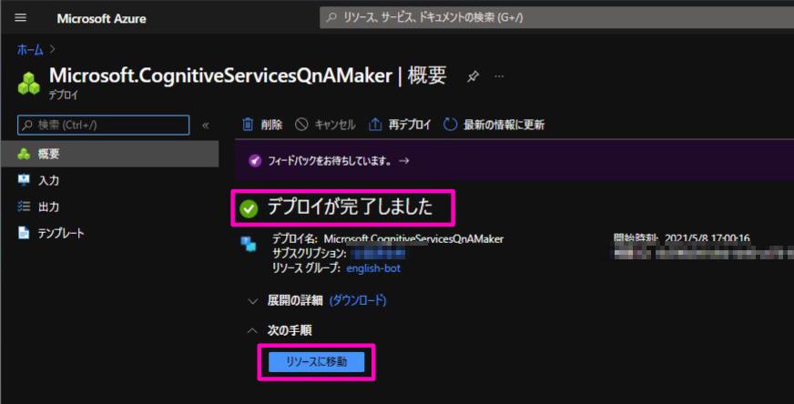 QnA Makerのデプロイ手順